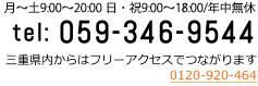 059-346-9544