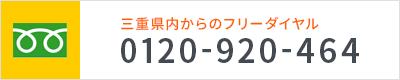 0120-920-464